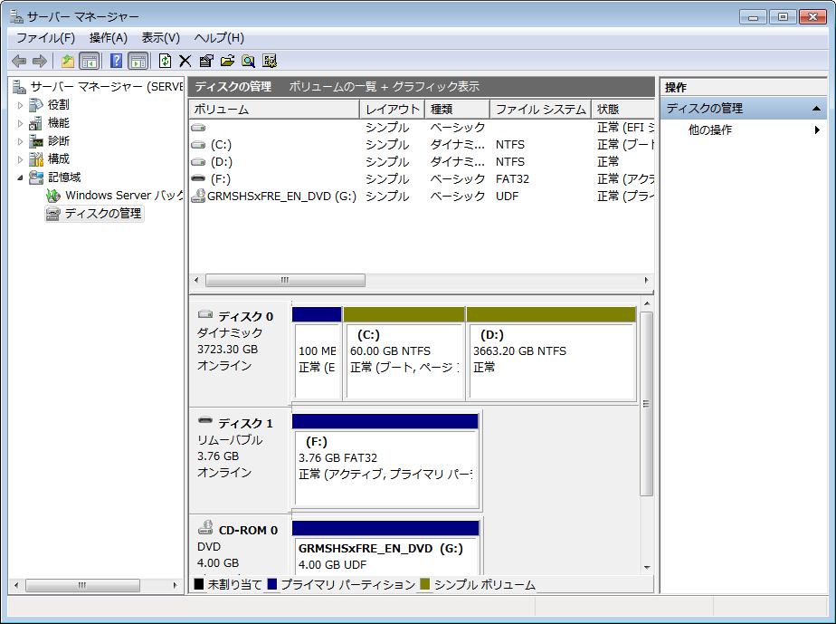 ダイナミックディスクにすることで2TB以上のデータ領域を構成することも可能