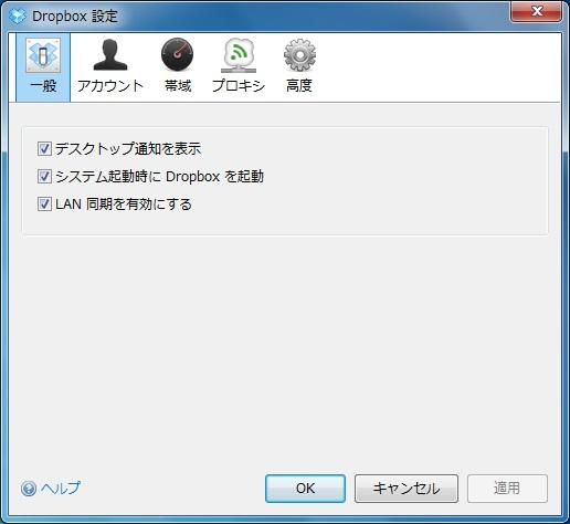 Dropboxのクライアントソフトが日本語に対応