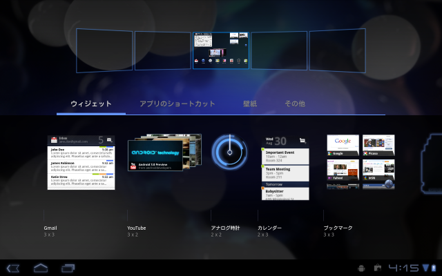 ユーザーインターフェイスが一新されたAndroid 3.0。タブレットという形態と高性能なハードウェアに特化した改良が加えられている