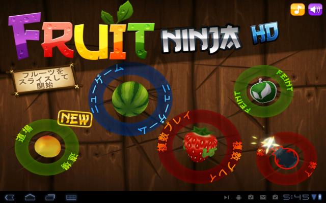 iPadなどにも提供されているFruit NinjaのTegra2版。ゲーム内容は同じで、スムーズさも大差ないため、何が違うのかわからなかったが、飛んでくるフルーツをよくみると光源処理がなされているように見える