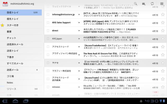 左側にラベルが表示され管理しやすくなったGmail