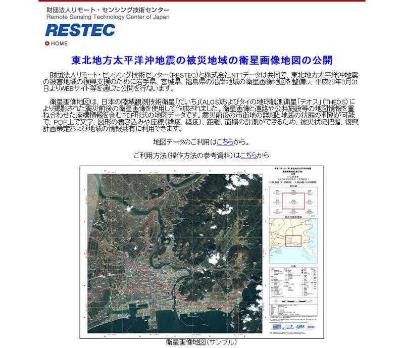 衛星画像公開のトップページ