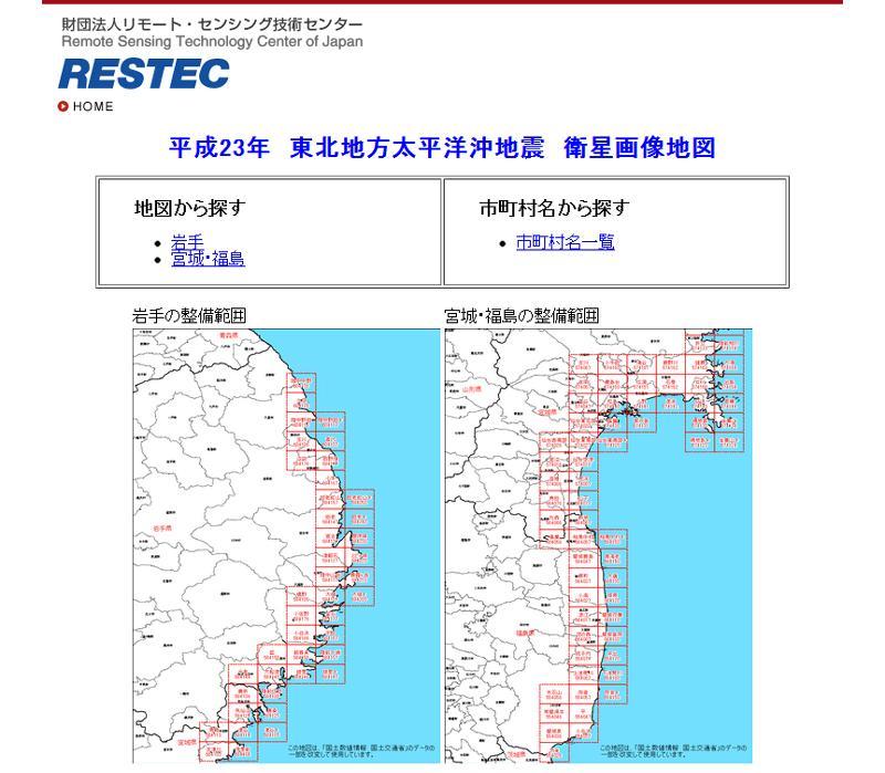 提供エリアは岩手・宮城・福島の沿岸部で、市町村名からの検索も可能