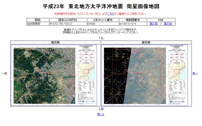 地震前後の画像データを容易に比較できる