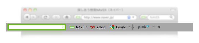 Mac OS版(Firefox)NAVERツールバー