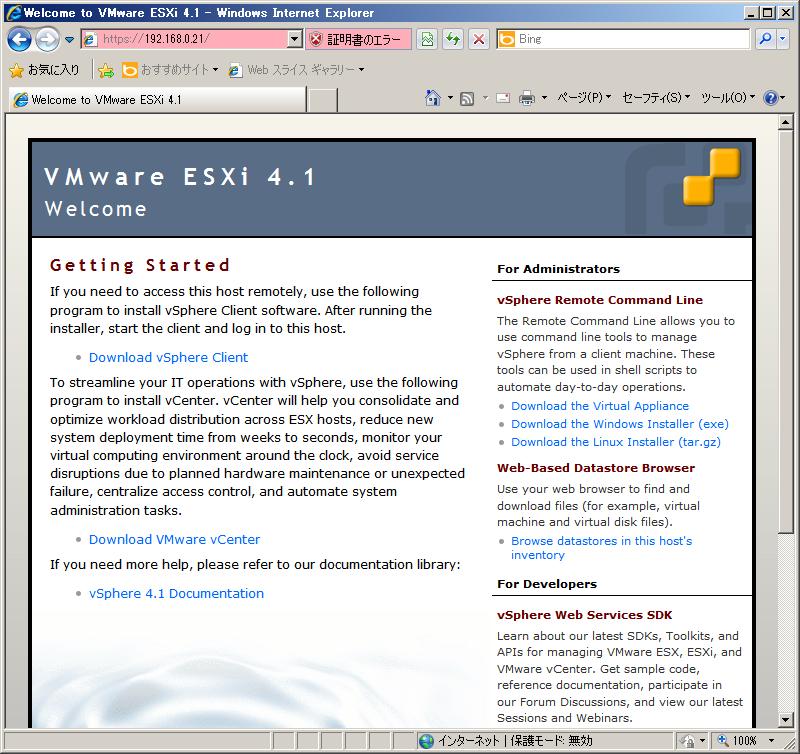 【ESXi画面1】ESXiのインストール完了後、ウェブブラウザーからVMware vSphere Clientのダウンロードを行う