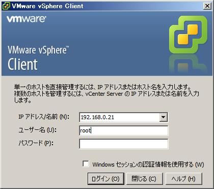 【ESXi画面2】vSphere Clientを起動すると、接続先とログイン情報を聞かれる