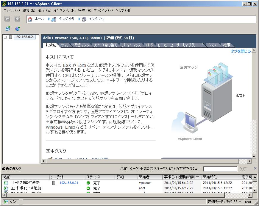 【ESXi画面3】vSphere Clientでは、作業ごとにタブに分割された画面が表示される