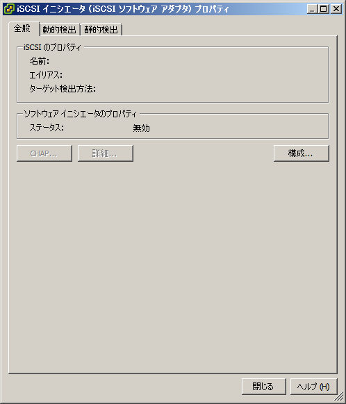 【ESXi画面5】「iSCSI イニシエータ(iSCSIソフトウェア アダプタ)プロパティ」が別ウィンドウで開く