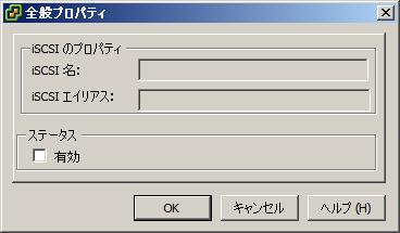 【ESXi画面6】「構成...」ボタンをクリックして「全般プロパティ」パネルを開く