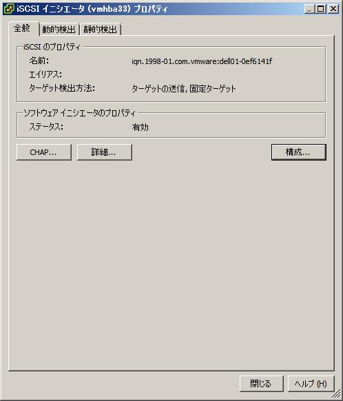 【ESXi画面7】「iSCSIイニシエータ プロパティ」の「iSCSIのプロパティ」欄を確認すると自分自身の名前が表示されている