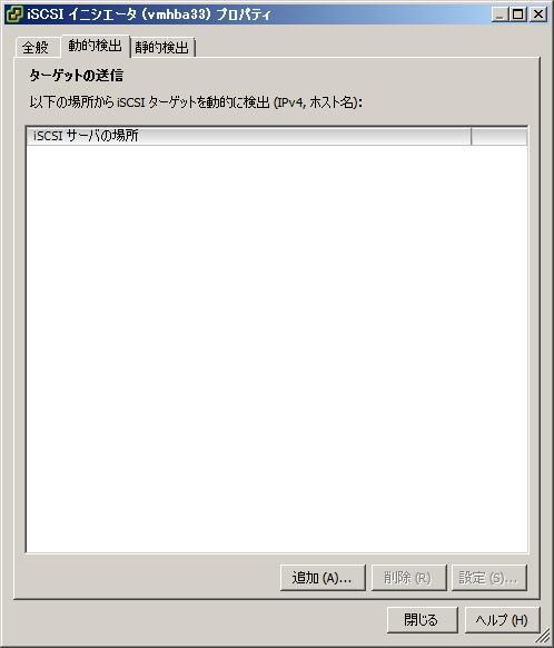 【ESXi画面8】QNAPと接続するために「動的検出」タブを開く