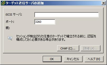【ESXi画面9】「追加...」ボタンをクリックして「ターゲット送信サーバの追加」パネルを開く