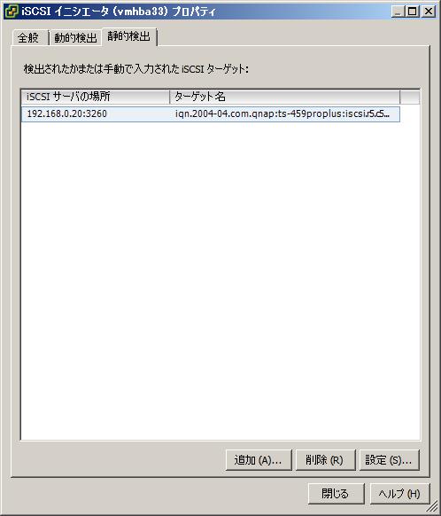 【ESXi画面10】QNAP側で設定したiSCSIターゲット名(長大なフルネームの方)が表示されている