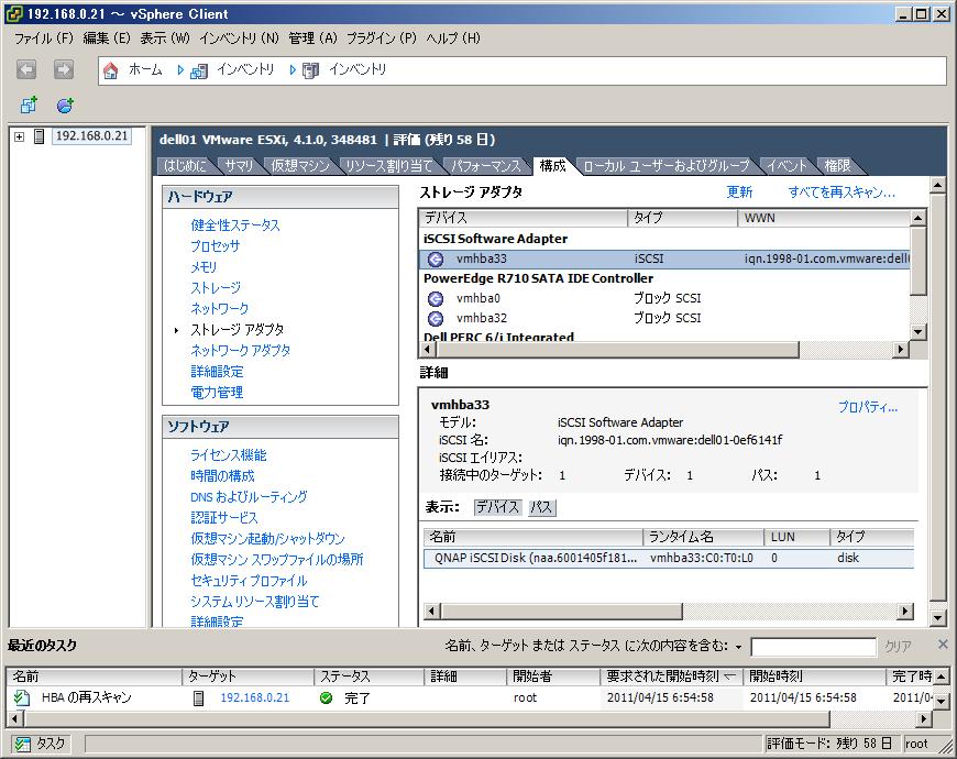 【ESXi画面11】vSphere Clientの画面に戻ると、「詳細」欄でQNAPのボリュームが接続されている