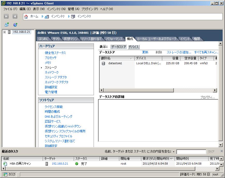 【ESXi画面12】左側の「ハードウェア」リストから「ストレージ」を選択