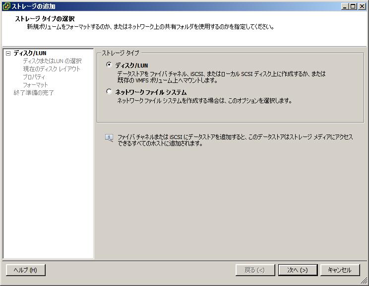 【ESXi画面13】青字の「ストレージの追加...」リンクをクリックすると、「ストレージの追加」ウィザードが別パネルで開く