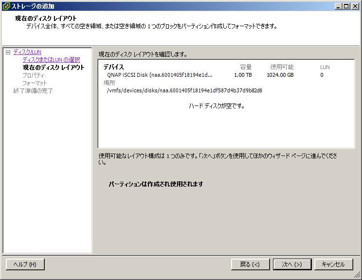 【ESXi画面15】青字の「ストレージの追加...」リンクをクリックすると、「ストレージの追加」ウィザードが別パネルで開く