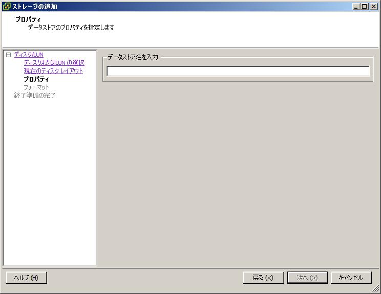 【ESXi画面16】青字の「ストレージの追加...」リンクをクリックすると、「ストレージの追加」ウィザードが別パネルで開く