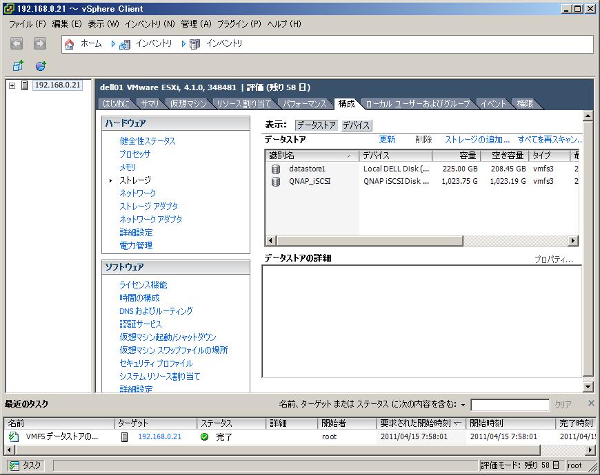【ESXi画面19】データストアが作成され、vSphere Clientの画面上に表示される