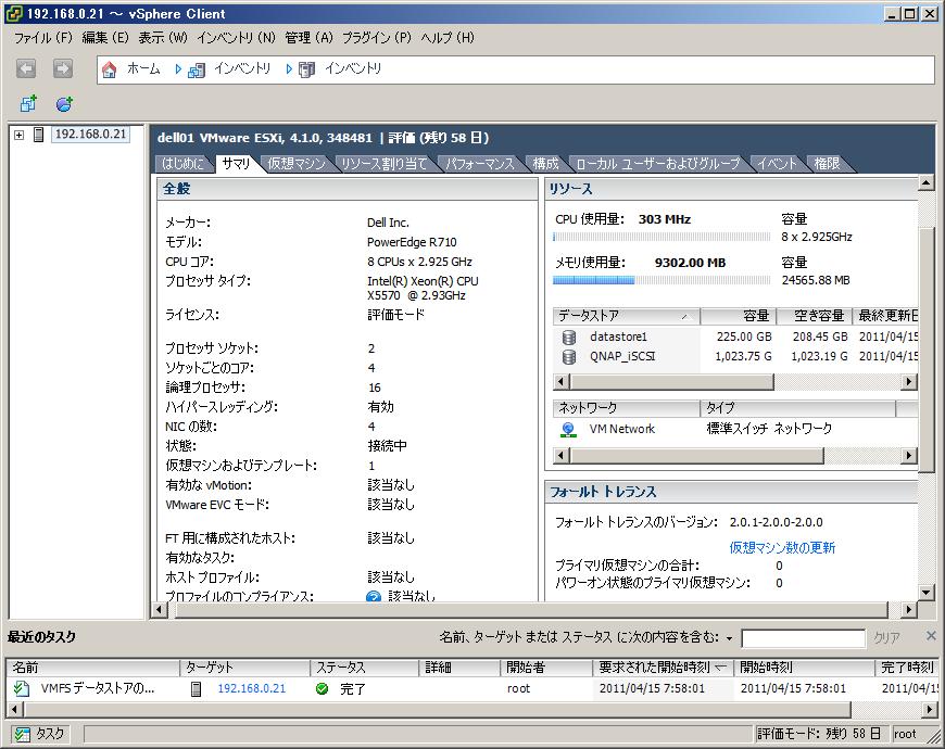 【ESXi画面20】vSphere Clientの「サマリ」タブで、ハードウェアの状況や利用可能なデータストアのリストなどが確認できる