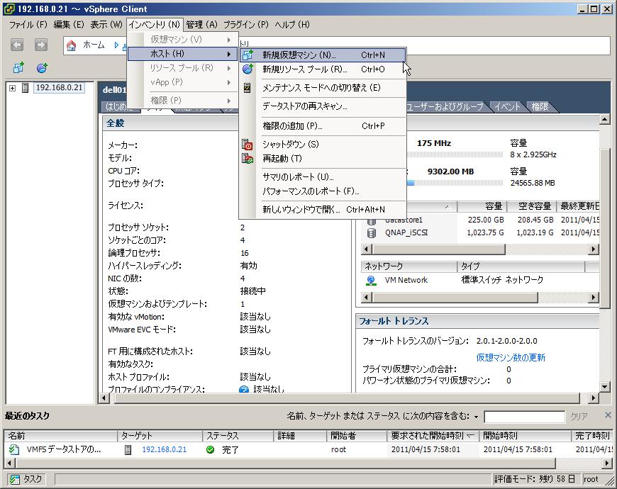 【ESXi画面21】メニューバーの「インベントリ」を開き、「ホスト」→「新規仮想マシン」を選択