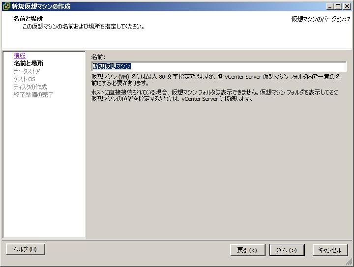 【ESXi画面23】インストール予定のOS名を明示するなど、わかりやすい名前を