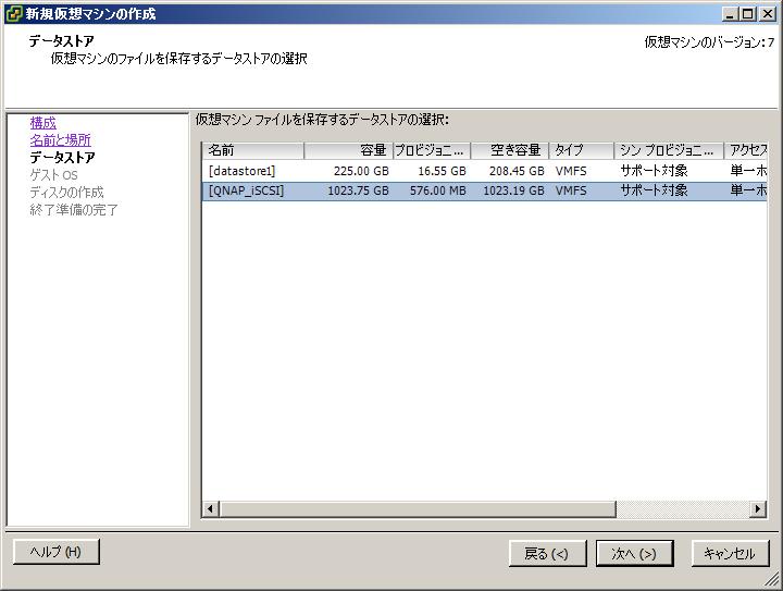 【ESXi画面24】「データストア」で、仮想マシンの保存先としてQNAPのiSCSIストレージを選択する