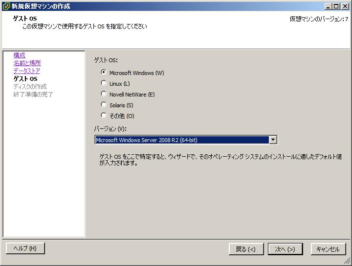 【ESXi画面25】「ゲストOS」の設定は、仮想マシンのパラメータ設定に関するものであり、ゲストOSを直接インストールしてくれるわけではない