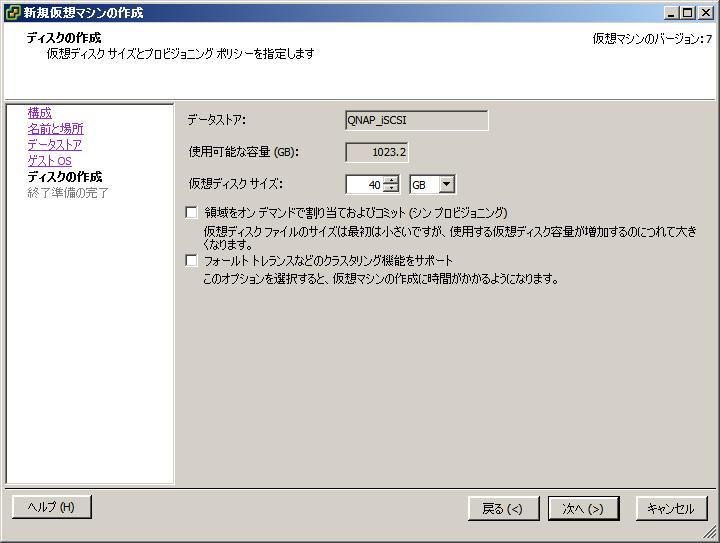 【ESXi画面26】仮想ディスクの容量とオプションを設定する