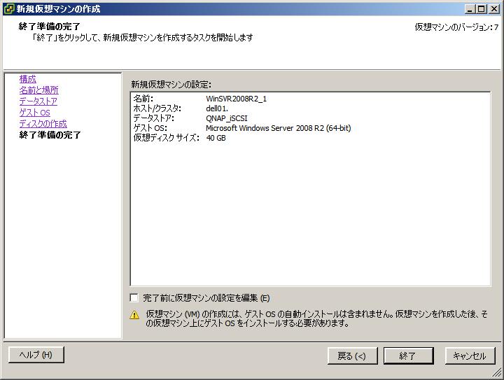 【ESXi画面27】「終了準備の完了」画面ではこれまでの設定内容が表示される