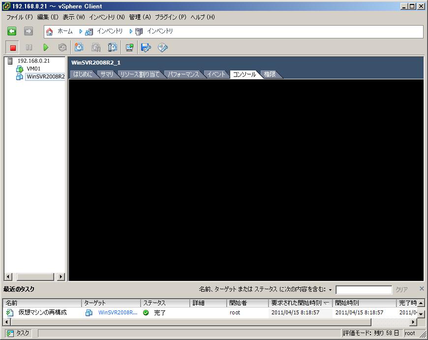 【ESXi画面28】「コンソール」タブを選ぶと、仮想マシンの画面が表示され、仮想マシンの操作が可能になる