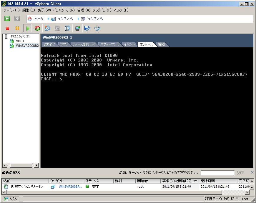 【ESXi画面29】メニューバーから「パワーオン」をクリックして起動すればBIOSメッセージなども表示される