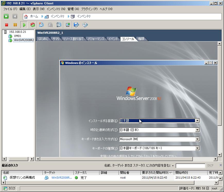 【ESXi画面30】インストールメディアをセットすればOSのインストールもリモートから実行可能