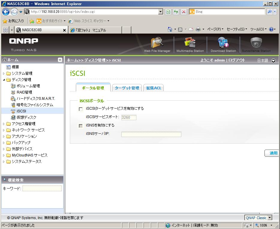 【QNAP画面1】「ポータル管理」タブで「iSCSIターゲットサービスを有効にする」にチェックを入れる