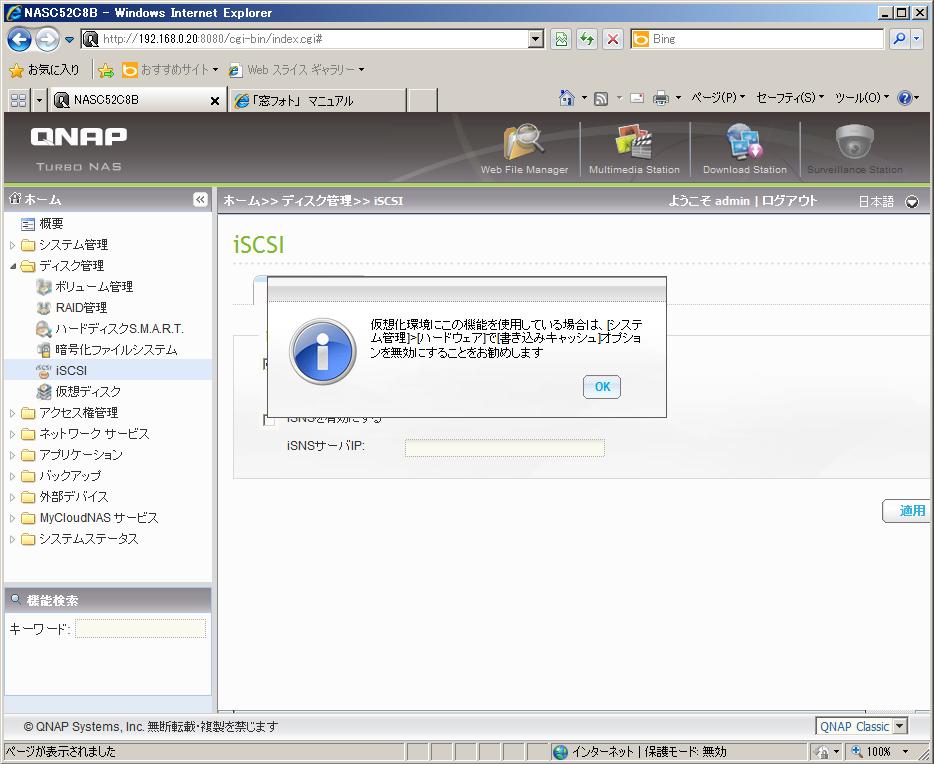 【QNAP画面2】仮想環境で使用する際には「書き込みキャッシュオプション」をオフにすることが推奨される