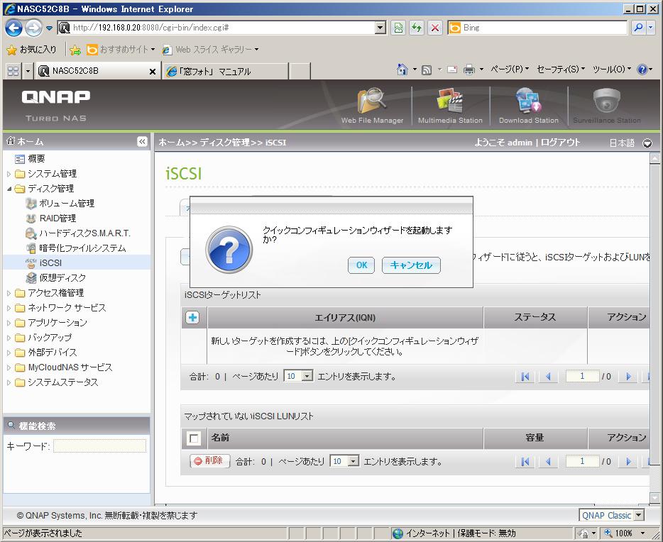 【QNAP画面3】「iSCSIターゲット管理」タブを開くと、ウィザードを起動するかどうか訊ねられる