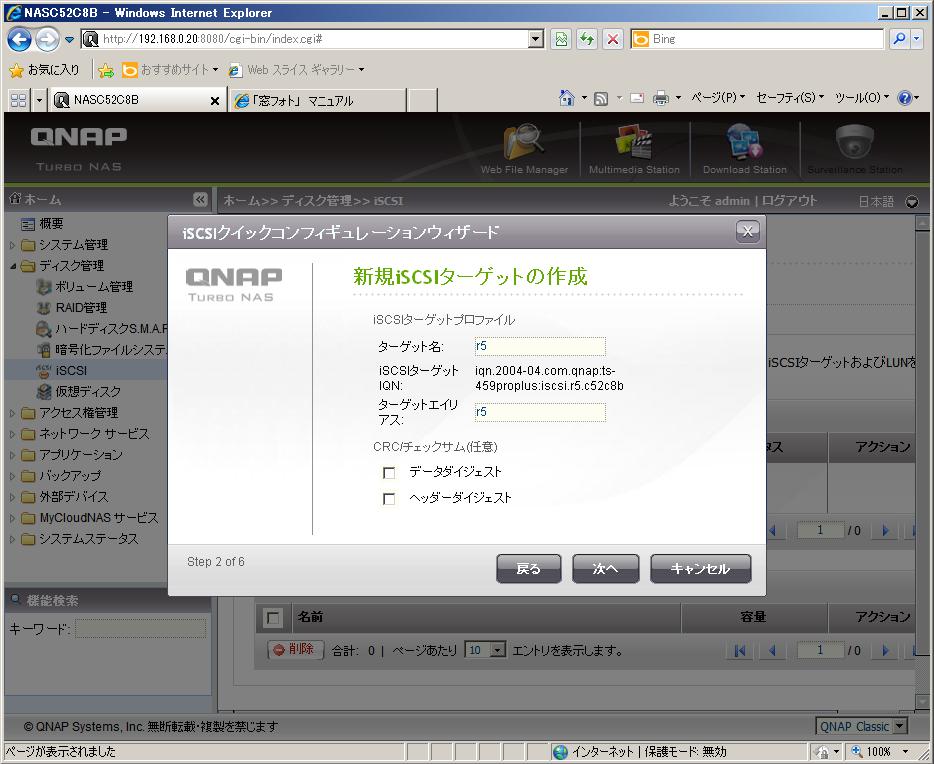 【QNAP画面6】「新規iSCSIターゲットの作成」では、ターゲットに名前を付ける