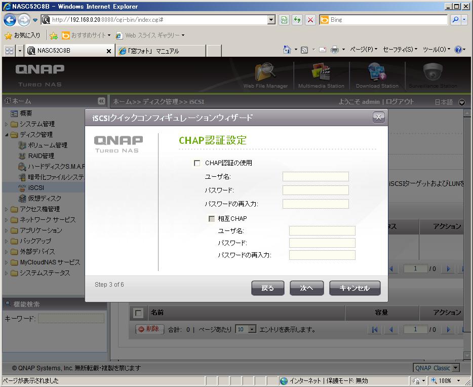 【QNAP画面10】ウィザードによる作業が完了すると、「ターゲット管理」タブで詳細情報を確認できる