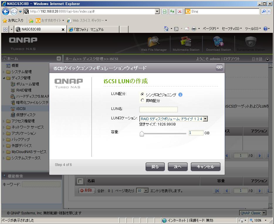 【QNAP画面8】「LUN配分」「LUN名」「LUNロケーション」「容量」を設定する