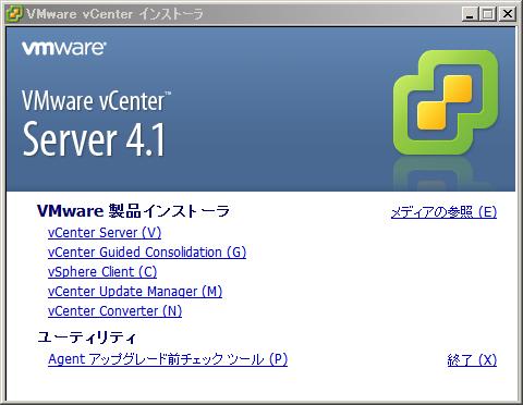 【vCenter画面1】vCenter Serverのインストール