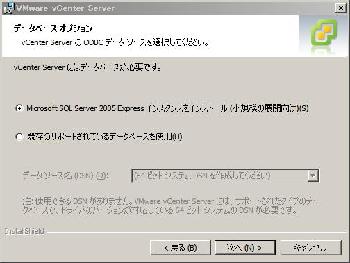 【vCenter画面2】Microsoft SQL Server 2005 Expressが同梱されており、指定すれば同時にインストールできる