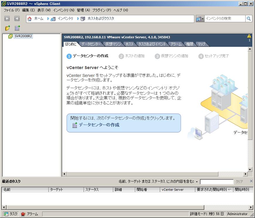 【vCenter画面3】接続先としてvCenter ServerをインストールしたWindowsマシンを指定して、vSphere Clientを起動