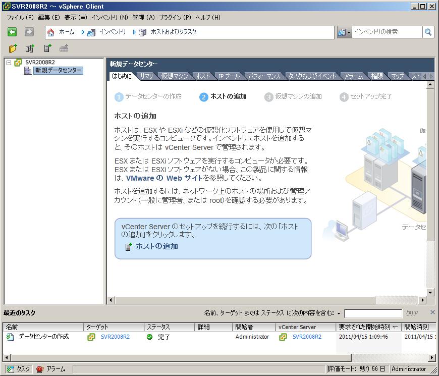 【vCenter画面4】リンクをクリックすると新規データセンターが作成されるので、名前を変更する