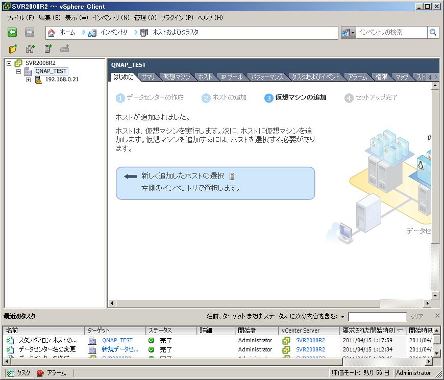 【vCenter画面7】作業が完了すると、左側のツリー表示にESXホストが追加される