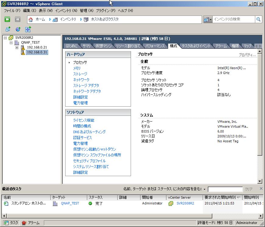 【vCenter画面10】ツリー表示でホスト、右のタブで「構成」を選択。QNAPのiSCSIストレージを利用可能にする