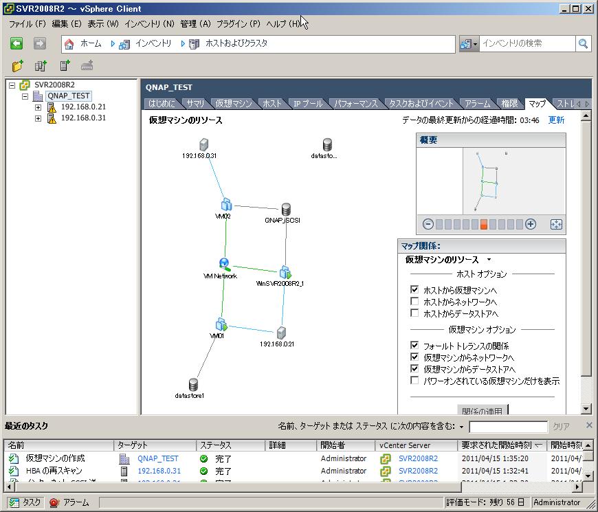 【vCenter画面11】新しいホスト上でも新規仮想マシンを作成し、その際に仮想マシンの保存先としてQNAPを指定した後のマップ