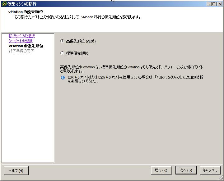 【vCenter画面16】「vMotionの優先順位」では、移行作業の優先度を指定可能