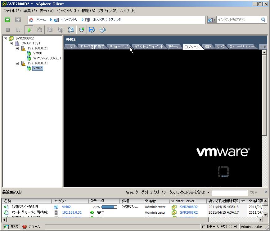 【vCenter画面18】vSphere Clientのウィンドウ下部のタスク表示欄で、vMotionの進行状況がわかる