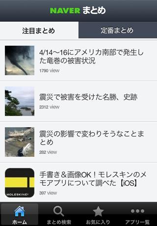 NAVERまとめビューアー